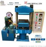 格瑞斯特實驗室加熱400°高溫硫化機,四柱液壓機