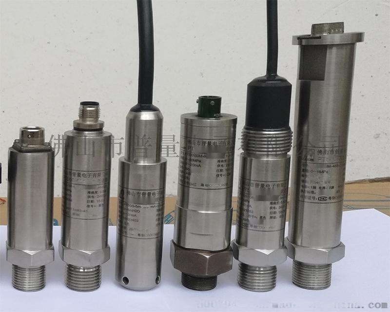 低功耗RS485数字压力传感器