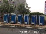 安顺移动厕所租赁, 临时活动卫生间租赁销售