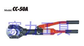 液压不锈钢剪刀(CC-50A)