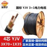 金环宇YJV电线电缆 YJV3*70+1*35电缆 YJV电缆规格及电流量怎么样