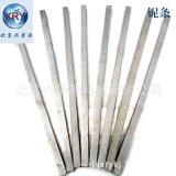 高纯金属铌条99.5%耐高温合金铌锭铌条铌粒