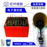 电子灌封硅胶 灌封胶新能源电池灌封胶