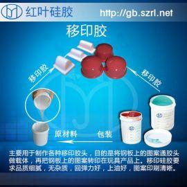 陶瓷移印专用的移印胶 移印硅胶 移印矽胶