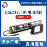 新華勝φ76直流電動滾筒電動輥微型鍍鋅包透明聚氨酯動力主動輥筒