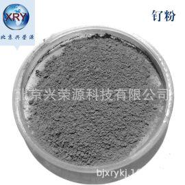 99.95%高纯钌粉3-5μm超细钌粉贵金属钌粉