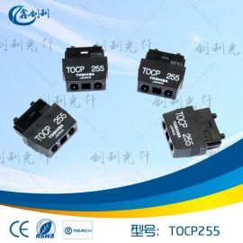 原装进口TOCP255光纤接头TOSHBIAtocp255东芝**TOCP255光纤接头