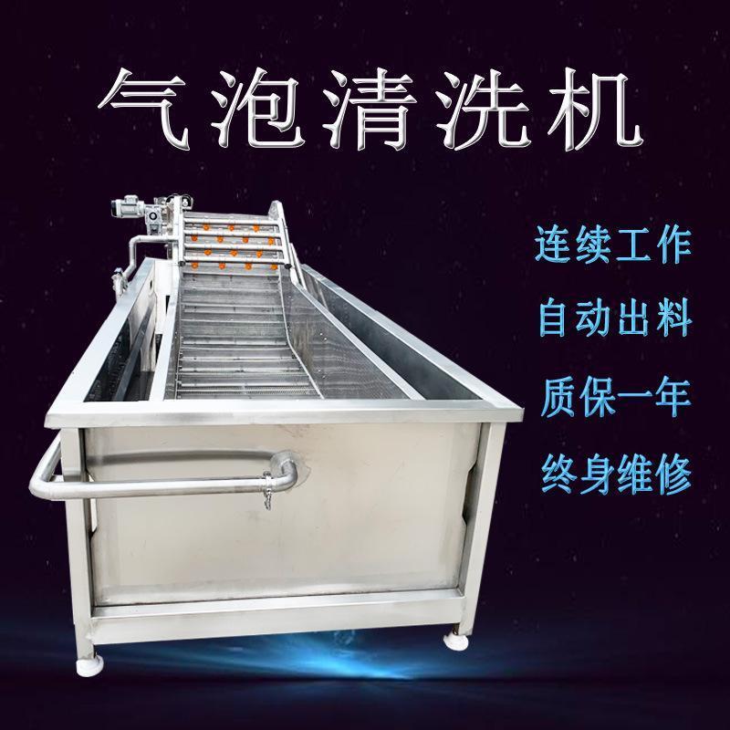 全自动果蔬气泡清洗机 气泡翻滚式清洗机流水线 辣椒去泥清洗机