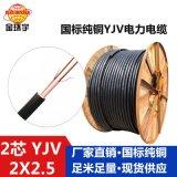 金环宇线缆 YJV交联电缆系列 YJV2*2.5电缆报价 金环宇厂家供应