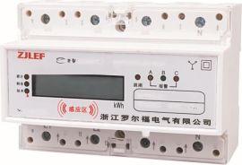 三相导轨式预付费电能表(非接触/射频卡7P )
