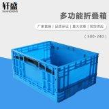 轩盛,500-240折叠箱,加厚多功能箱,运输箱