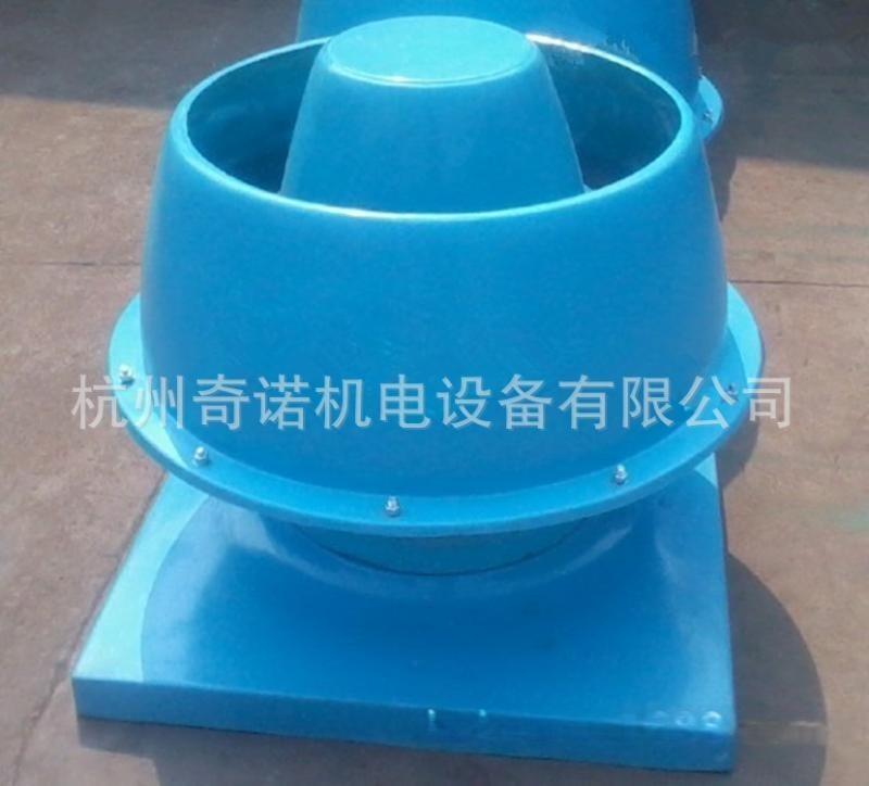DWT-Ⅲ型离心轴流式屋顶风机 、可订制防爆防腐玻璃钢屋顶风机
