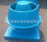 DWT-Ⅲ型離心軸流式屋頂風機 、可訂製防爆防腐玻璃鋼屋頂風機