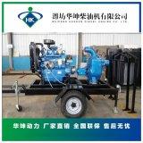 華坤水泵機組系列4缸柴油機發動機抗洪排澇救災用帶拖車防雨棚