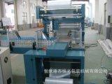 瓶装调味品热收缩包装机  HG-150  恒光包装机械制造