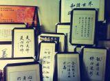 中国传统文化书法佛教字画