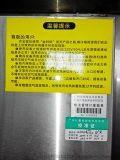 金利信牌速冻柜己通过广州市质量技术监督局检测认证