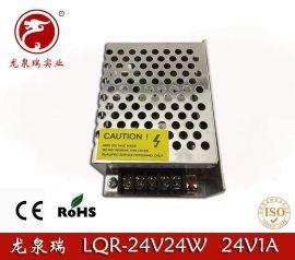 深圳24v1a开关电源 24v24w电源 24v变压器 led电源 护栏管电源