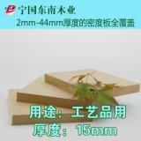 15mmE2中密度板/纖維板 密度板貼面 密度板材 高密度板廠家