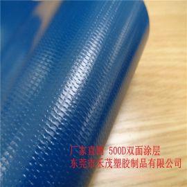 500D PVC双面涂层夹网布,手感柔软,防水布,Tarpaulin