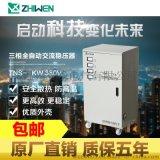 TNS-100KVA三相高精度全自动交流稳压器