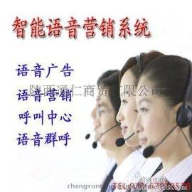 【西安呼叫中心】电话录音软件|自动语音外呼系统|电话营销系统