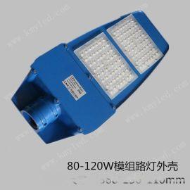 模组路灯外壳、平面路灯外壳、80-120W路灯外壳