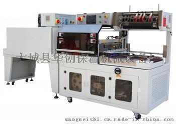 热收缩包装机价格全自动收缩膜包装机厂家