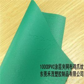 1000DPVC涂层夹网布 EVA基布 手提包 箱包手袋 水上用品 防水袋 环保防水 抗皱 抗紫外线 耐寒