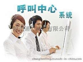 ◆西安畅诚呼叫中心◆提供免费试用,极致优惠