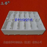 厂家直供纸浆模塑制品,纸浆包装盒,奶制品托盘