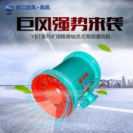 YBT-1.1矿用防爆流局部通风机 隧道低噪声送风机 轴流局部通风机