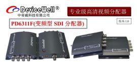 中帝威高清视频变频分配器PD6311F(变频型SDI 分配器)