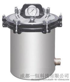 四川供应高压灭菌锅、立式蒸汽灭菌锅厂家价格