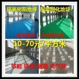 江阴宜兴环氧地坪漆每平米价格净化车间怎么做多少钱一平