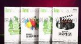 深圳企业展会展览期刊杂志产品宣传手册印刷