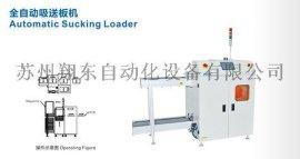 供应苏州翔东GW-XS250全自动PCB吸送式板上板机