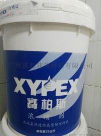 渗透结晶型防水材料xypex赛柏斯浓缩剂