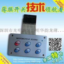 销售优质IT网络薄膜开关 安防设备控制面板薄膜开关 欢迎订购!
