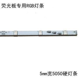 厂家直销5MM宽LED手写荧光板专用高亮5050RGB七彩贴片硬灯条