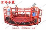 湖北武汉汇洋电动吊篮外墙施工吊篮安全技术交底