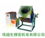 岳阳市哪里卖金属熔炼炉、熔化30公斤翻倒式中频熔铝炉