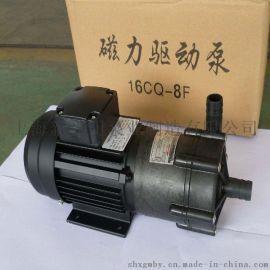 光明CQ16-8工程塑料磁力泵