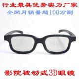 影院3d眼镜 被动式3D影院圆偏光立体眼镜 全国各大3d电影院全通用