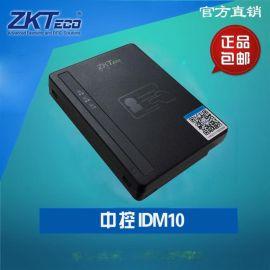 中控IDM10 三代身份证读卡器 内置式二代证阅读器