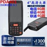 4G全网通 安卓手持pda 智能终端 NFC/RFID电子标签读写 IC卡读写 高频rfid读卡 13.56MHZ