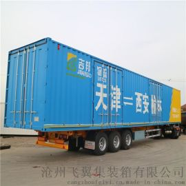 河北滄州廠家定製53英尺米側開門雜貨集裝箱