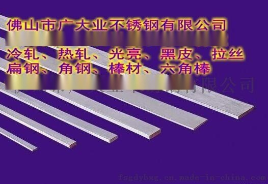 廣東不鏽鋼冷軋2B扁鋼佛山廣大業廠家直銷