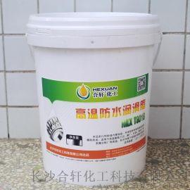 合轩 8018高温防水润滑脂抗水性卓越,在水中完全浸泡下能长期润滑