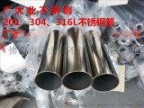 佛山304不鏽鋼管材優質不鏽鋼管材